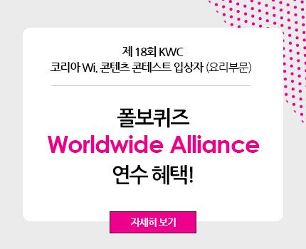 제 18회 KWC 코리아 Wi. 콘텐츠 콘테스트 입상자 (요리부문) 폴보퀴즈 Worldwide Alliance 연수 혜택