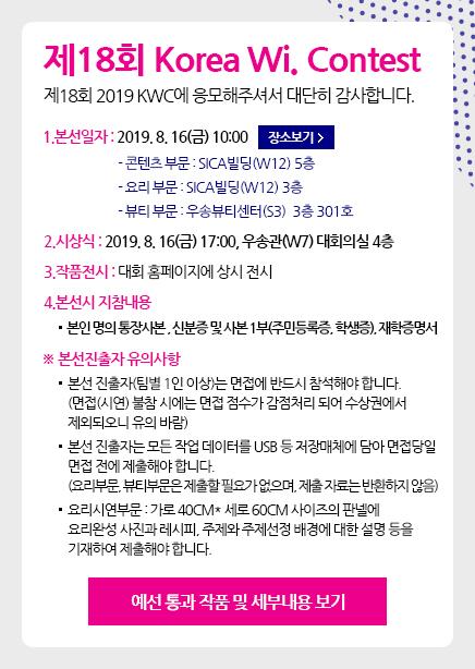 2019 KWC 코리아 Wi콘텐츠 콘테스트 예선 통과 안내