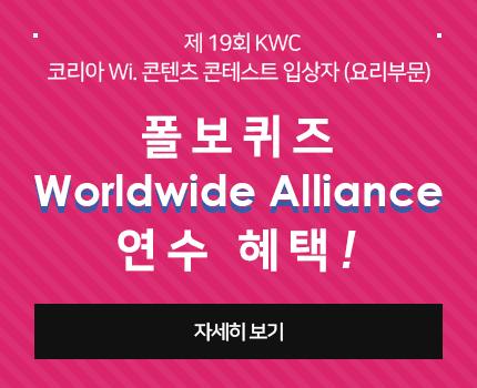 제 19회 KWC 코리아 Wi. 콘텐츠 콘테스트 입상자 (요리부문) 폴보퀴즈 Worldwide Alliance 연수 혜택