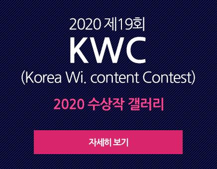 2020 제19회 KWC (Korea Wi. content Contest) 2020 수상작 갤러리